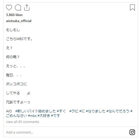 大塚愛さんバイト