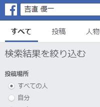 吉直優一のFacebook