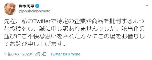 岸本周平議員の謝罪ツイッター
