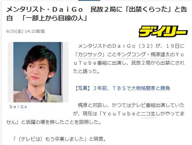 メンタリスト・DaiGo 出禁
