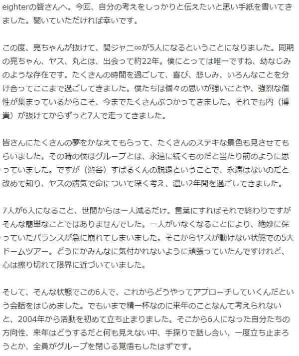 大倉忠義の手紙