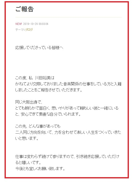 川田裕美アナが結婚