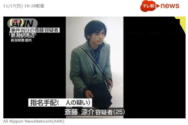 斎藤涼介の顔画像