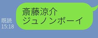 斎藤涼介(上尾市) ジュノンボーイ