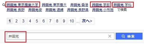 井田光の東京農大の学部や学科