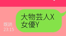 大物芸人X
