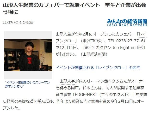 スレーマン鈴木ケンの顔画像