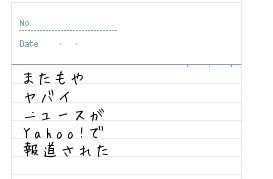 大澤昇平の謝罪