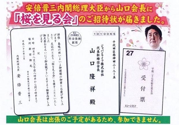 ジャパンライフ元会長の招待状