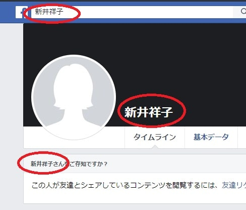 新井祥子のFacebook