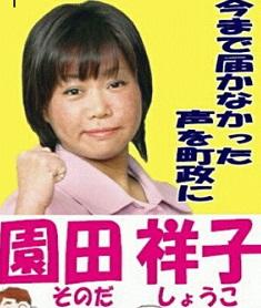 新井祥子の顔