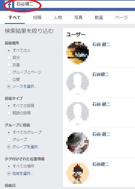 石谷健二のFacebook