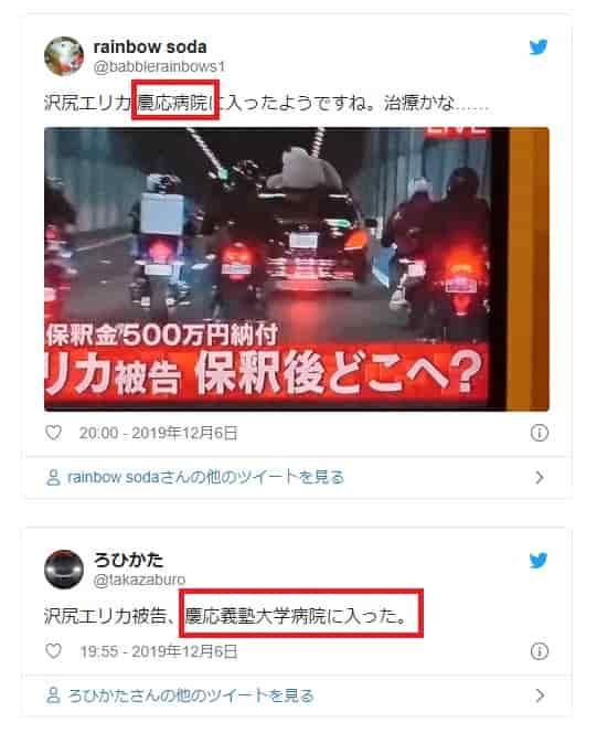 沢尻エリカ 慶應義塾大学病院