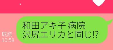 和田アキ子 病院