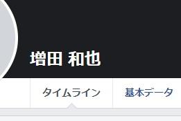 増田和也アナのFacebook