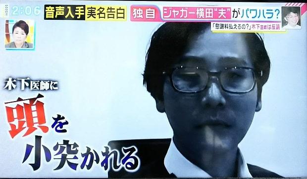 ジャガー横田・夫