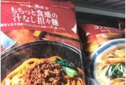 コンビニ冷凍麺 グルメ化