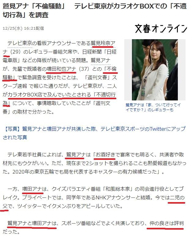 鷲見玲奈と増田和也のカラオケBOX