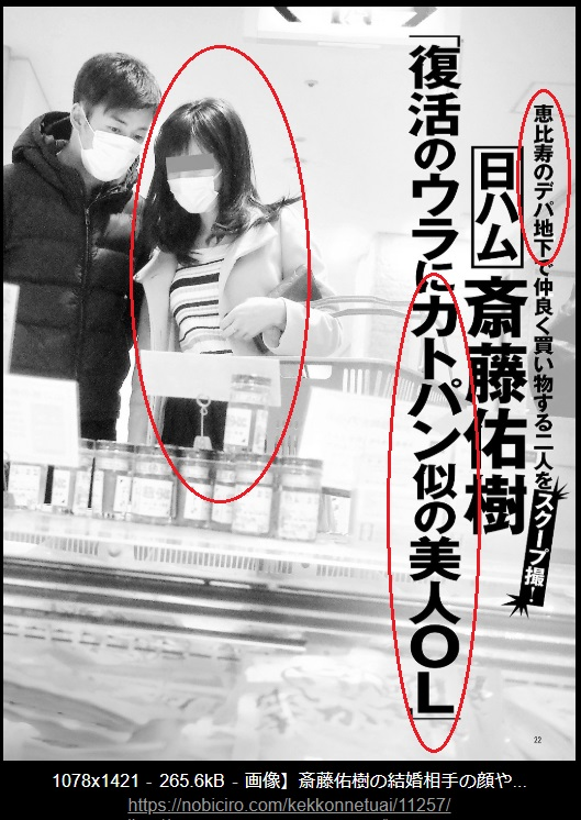 斎藤佑樹 結婚相手