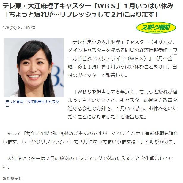 大江麻理子 WBS 1月お休み