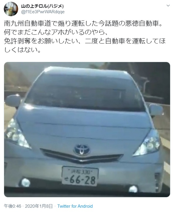 南九州自動車道 あおり運転
