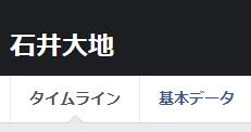 石井大地のFacebook