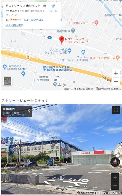 石井大地ドコモ店長
