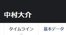 中村大介のFacebook