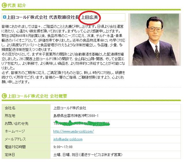 上田広美社長の経歴