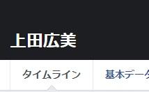 上田広美社長のFacebook