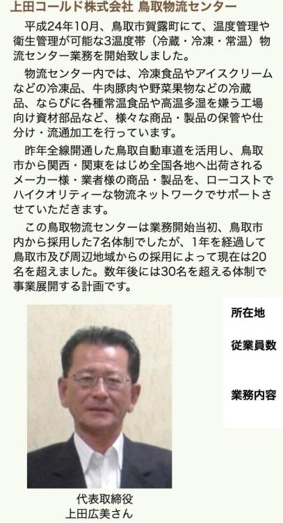上田広美社長