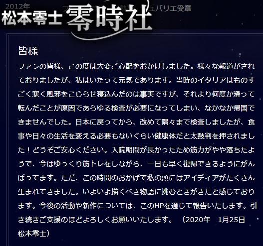 松本零士 報告内容