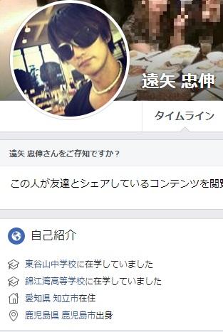 遠矢忠伸さんのfacebook