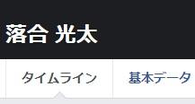 落合光太のFacebook