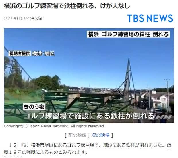 横浜市旭区のゴルフ練習場で鉄柱倒壊