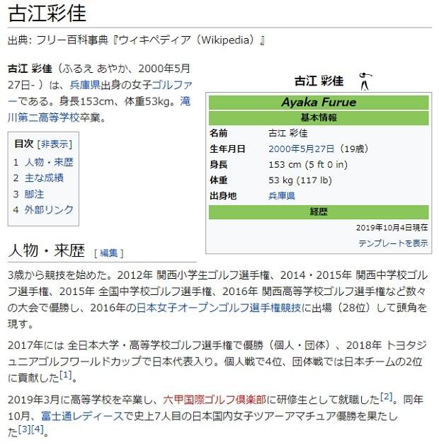古江彩佳のWIKIプロフィール